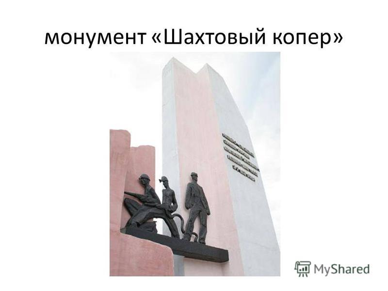 монумент «Шахтовый копер»