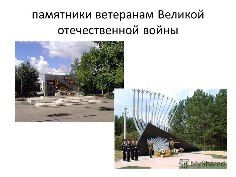 памятники ветеранам Великой отечественной войны
