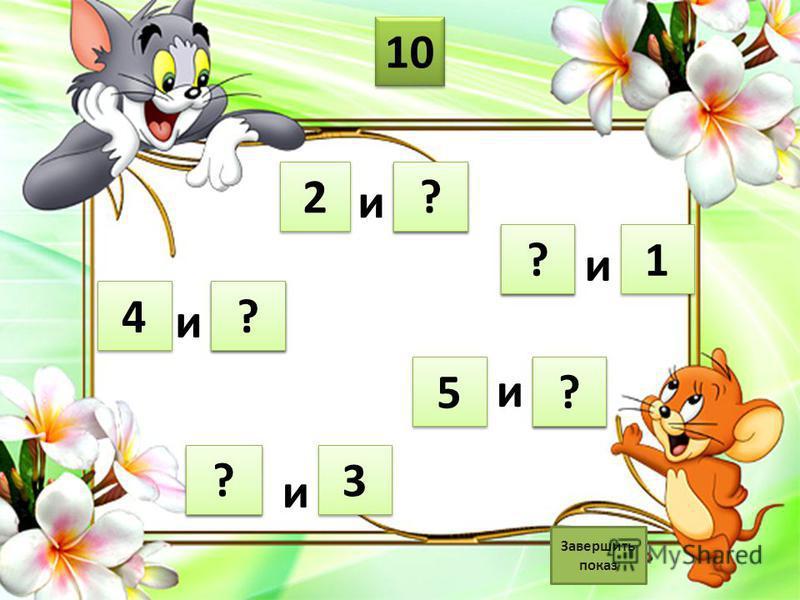 7 7 8 8 8 8 7 7 8 8 2 2 8 8 1 1 4 4 6 6 9 9 7 7 3 3 5 5 5 5 10 и ? ? и и и и ? ? ? ? ? ? ? ? Завершить показ