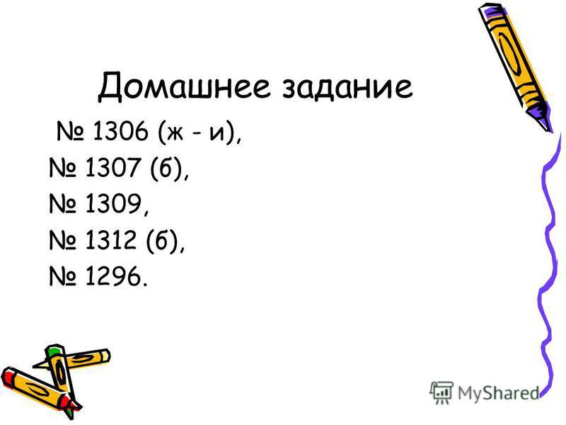 Домашнее задание 1306 (ж - и), 1307 (б), 1309, 1312 (б), 1296.