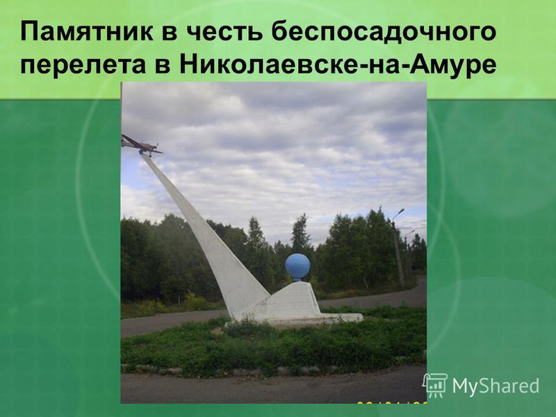 Памятник в честь беспосадочного перелета в Николаевске-на-Амуре