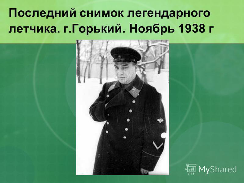 Последний снимок легендарного летчика. г.Горький. Ноябрь 1938 г