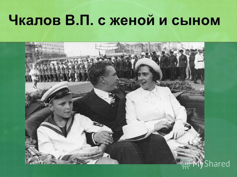 Чкалов В.П. с женой и сыном