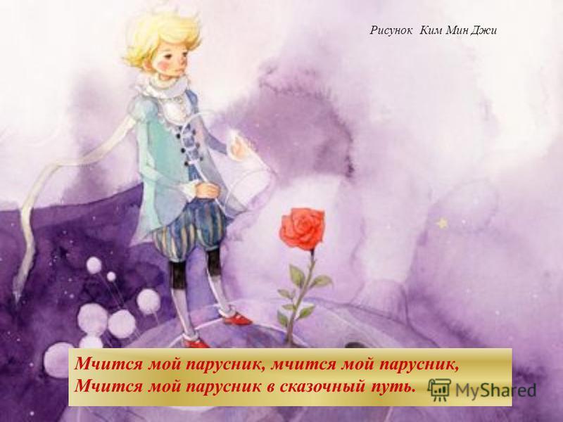 Рисунок Ким Мин Джи Мчится мой парусник, мчится мой парусник, Мчится мой парусник в сказочный путь.