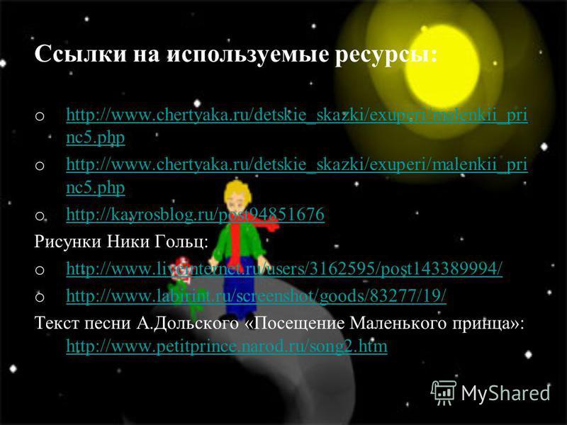 Ссылки на используемые ресурсы: o http://www.chertyaka.ru/detskie_skazki/exuperi/malenkii_pri nc5. php http://www.chertyaka.ru/detskie_skazki/exuperi/malenkii_pri nc5. php o http://www.chertyaka.ru/detskie_skazki/exuperi/malenkii_pri nc5. php http://
