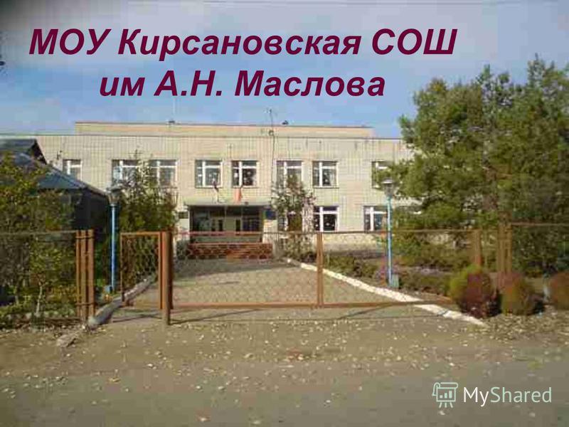 МОУ Кирсановская СОШ им А.Н. Маслова