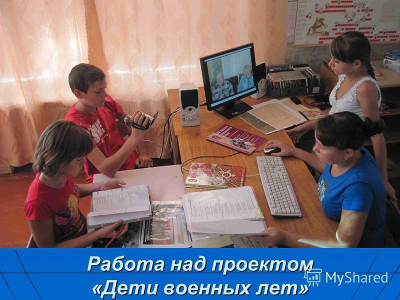 Работа над проектом «Дети военных лет»