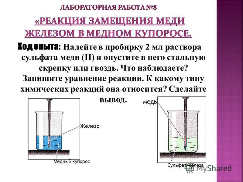 Ход опыта: Налейте в пробирку 2 мл раствора сульфата меди (II) и опустите в него стальную скрепку или гвоздь. Что наблюдаете? Запишите уравнение реакции. К какому типу химических реакций она относится? Сделайте вывод. Железо Медный купорос медь Сульф