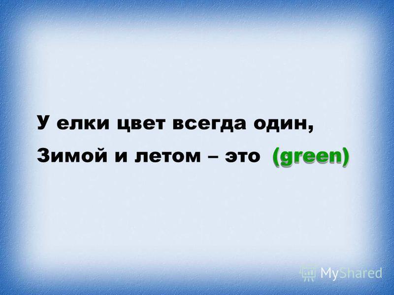 У елки цвет всегда один, Зимой и летом – это (green)(green)