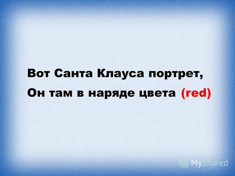Вот Санта Клауса портрет, Он там в наряде цвета (red)