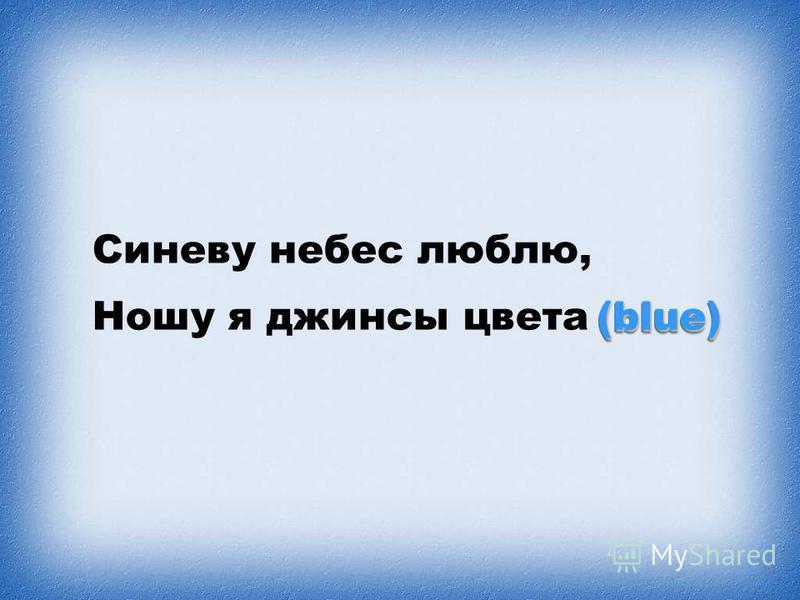 Синеву небес люблю, Ношу я джинсы цвета (blue)(blue)