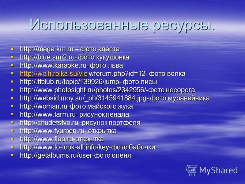 Использованные ресурсы. http://mega.km.ru – фото клеста http://mega.km.ru – фото клеста http://blue.smi2.ru- фото кукушонка http://blue.smi2.ru- фото кукушонка http://www.karaoke.ru- фото льва http://www.karaoke.ru- фото льва http://wolfi.rolka.su/vi