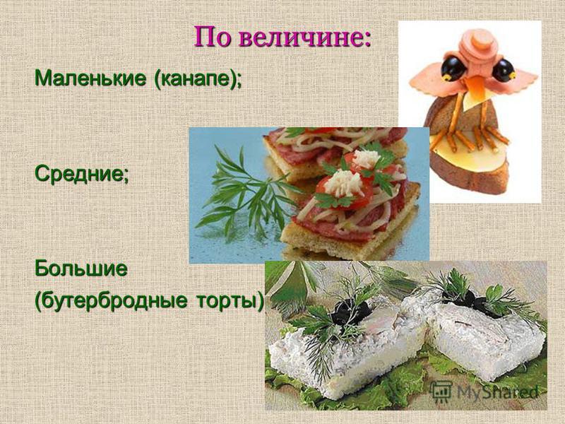 По величине: Маленькие (канапе); Средние;Большие (бутербродные торты).
