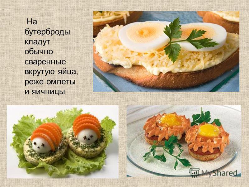 На бутерброды кладут обычно сваренные вкрутую яйца, реже омлеты и яичницы