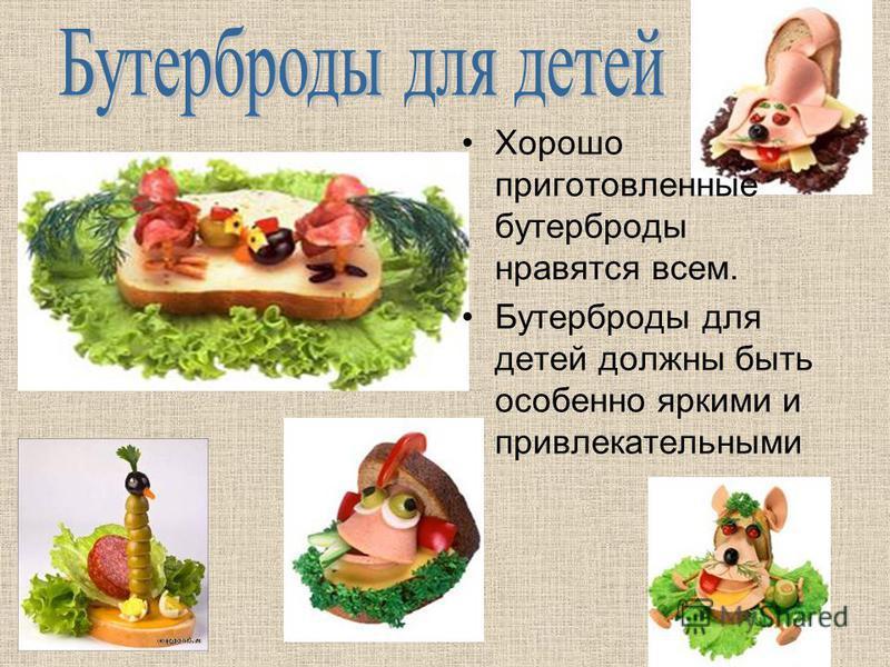 Хорошо приготовленные бутерброды нравятся всем. Бутерброды для детей должны быть особенно яркими и привлекательными