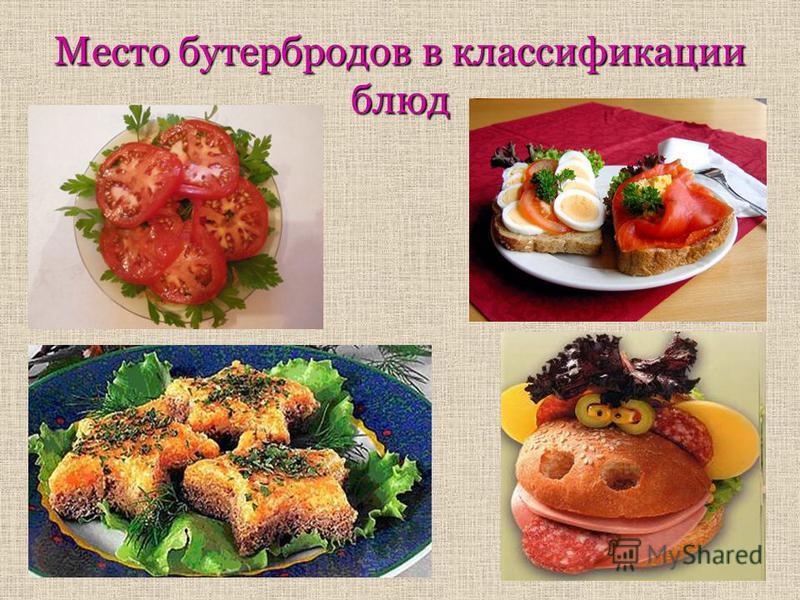 Место бутербродов в классификации блюд