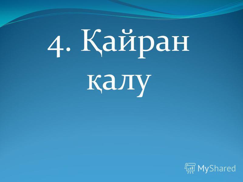4. Қ айран қ алу