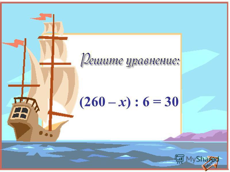 обратно 150 – 630:х = 60