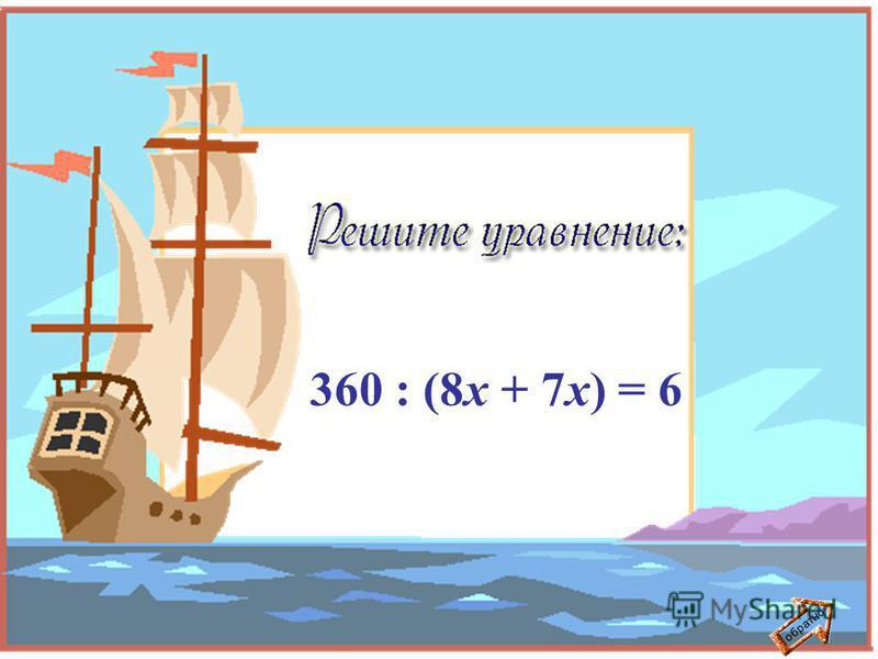 обратно (х : 7) · 50 – 75 = 175