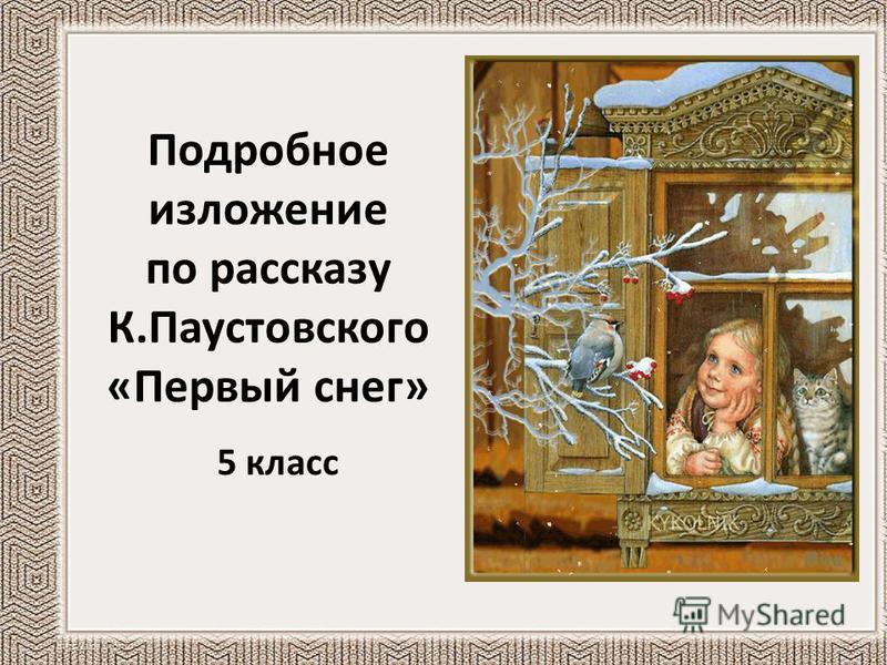 Подробное изложение по рассказу К.Паустовского «Первый снег» 5 класс