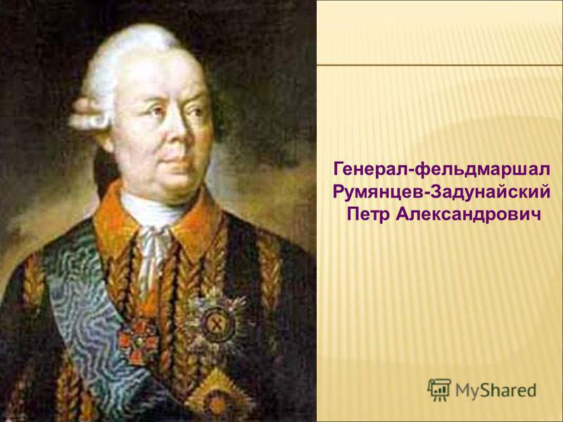Генерал-фельдмаршал Румянцев-Задунайский Петр Александрович