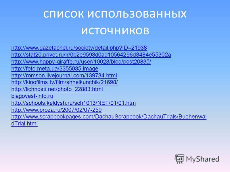 список использованных источников http://www.gazetachel.ru/society/detail.php?ID=21938 http://stat20.privet.ru/lr/0b2e9593d0ad10564296d3484e55302a http://www.happy-giraffe.ru/user/10023/blog/post20835/ http://foto.meta.ua/3355035. image http://romson.