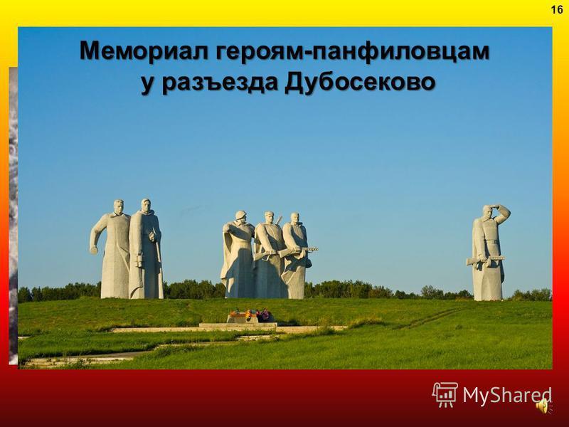 Мемориал героям-панфиловцам у разъезда Дубосеково у разъезда Дубосеково 16