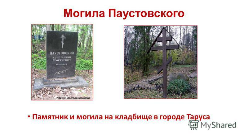 Могила Паустовского Памятник и могила на кладбище в городе Таруса