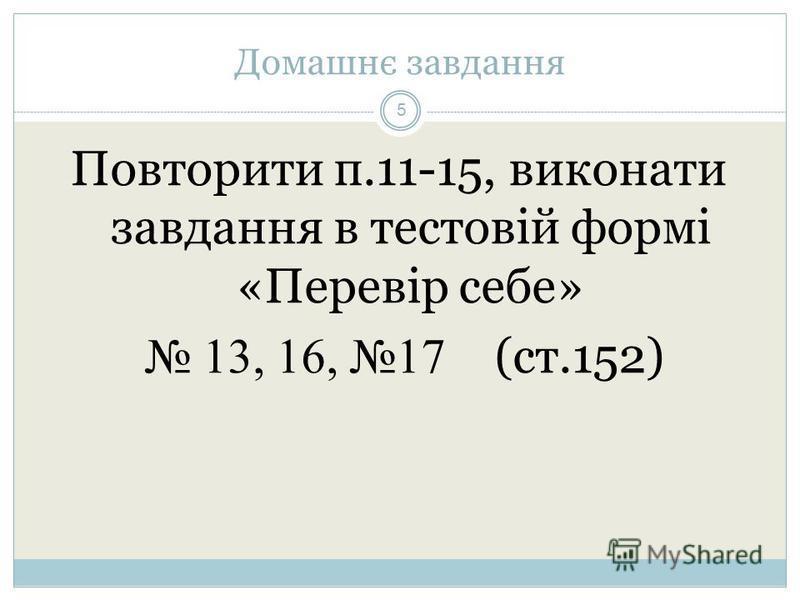 Домашнє завдання 5 Повторити п.11-15, виконати завдання в тестовій формі «Перевір себе» 13, 16, 17 (ст.152)