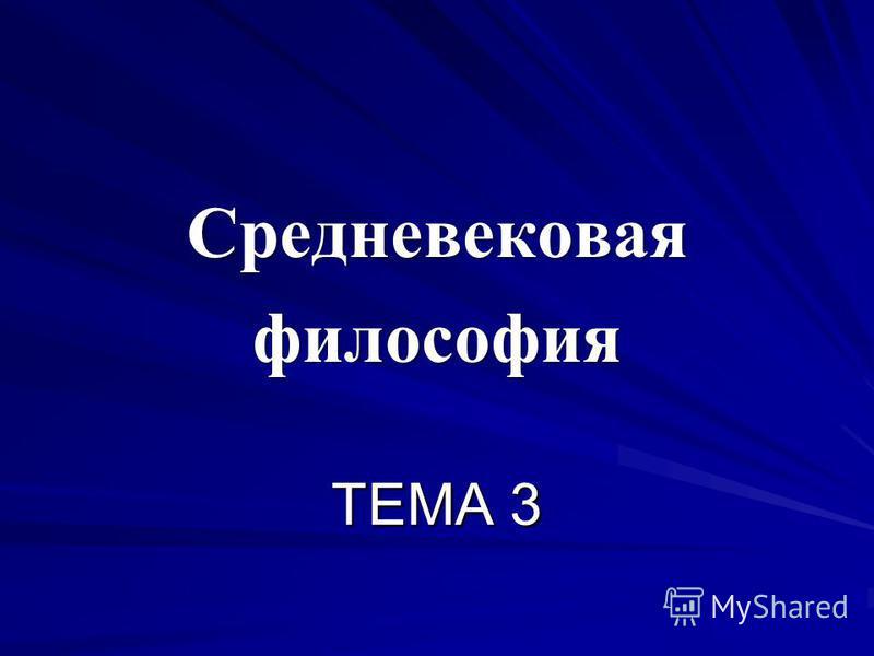 ТЕМА 3 Средневековаяфилософия
