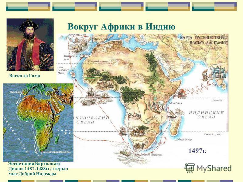 Вокруг Африки в Индию Васко да Гама 1497 г. Экспедиция Бартоломеу Диаша 1487-1488 гг, открыл мыс Доброй Надежды