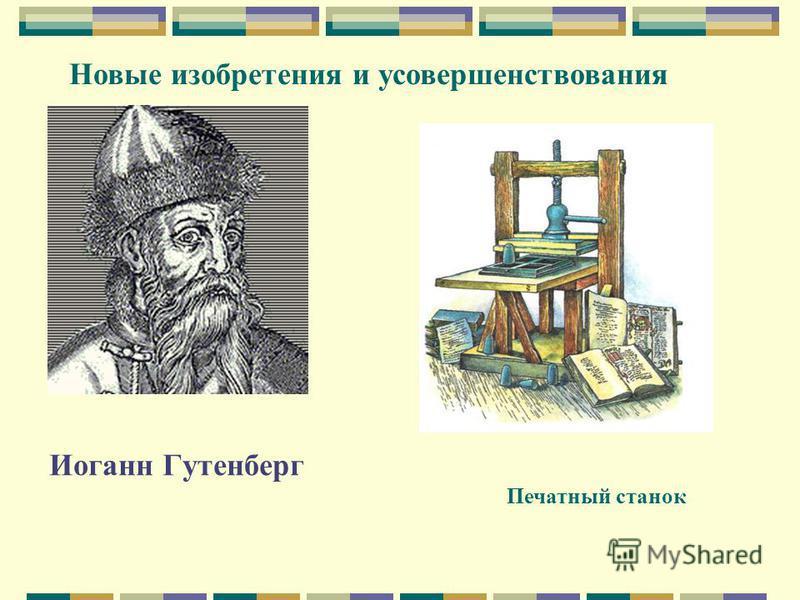 Иоганн Гутенберг Печатный станок Новые изобретения и усовершенствования
