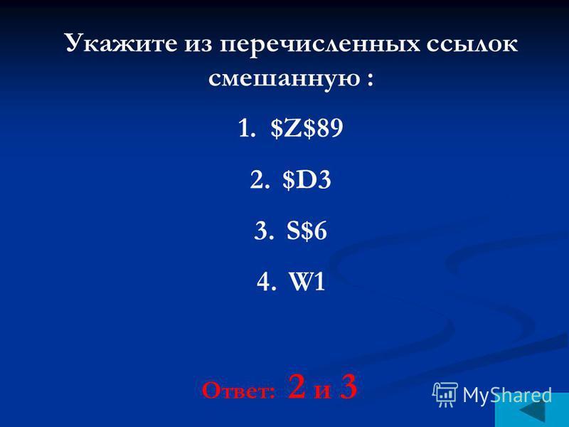 Ответ: 2 и 3 Укажите из перечисленных ссылок смешанную : 1.$Z$89 2.$D3 3.S$6 4.W1