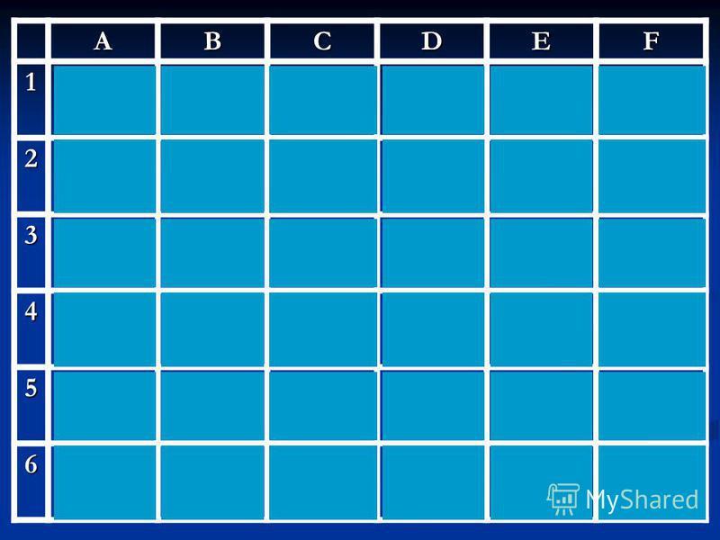 АBCDEF 1 2 3 4 5 6 X X X X X X X XX X