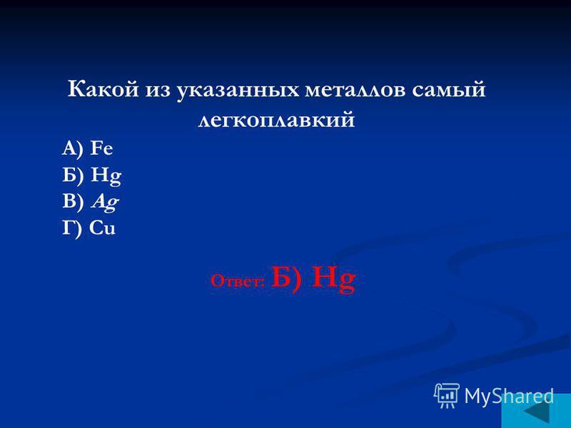 Какой из указанных металлов самый легкоплавкий А) Fe Б) Нg В) Ag Г) Сu Ответ: Б) Нg