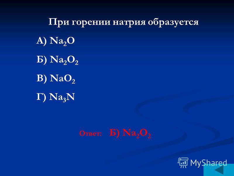 При горении натрия образуется А) Na 2 O Б) Na 2 O 2 В) NaO 2 Г) Na 3 N Ответ: Б) Na 2 O 2