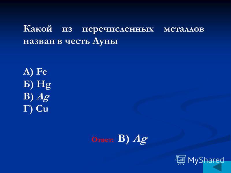 Какой из перечисленных металлов назван в честь Луны А) Fe Б) Нg В) Ag Г) Сu Ответ: В) Ag