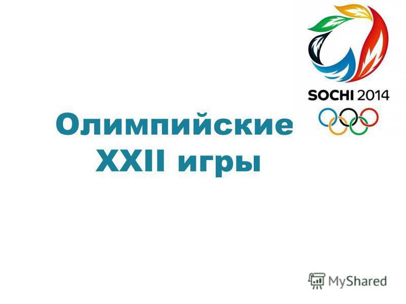 Олимпийские ХХІІ игры