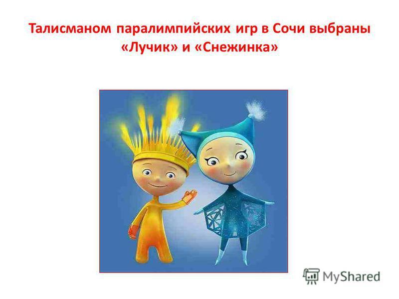 Талисманом параолимпийских игр в Сочи выбраны «Лучик» и «Снежинка»