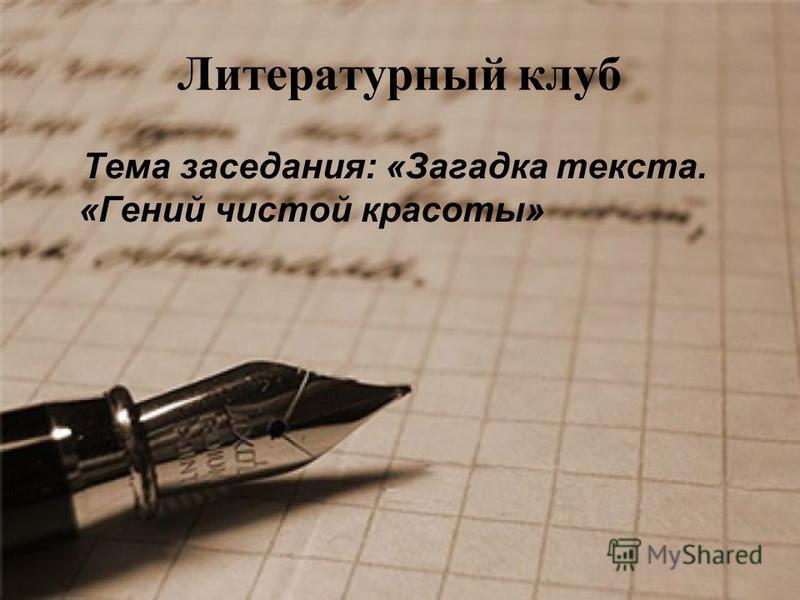 Литературный клуб Тема заседания: «Загадка текста. «Гений чистой красоты»