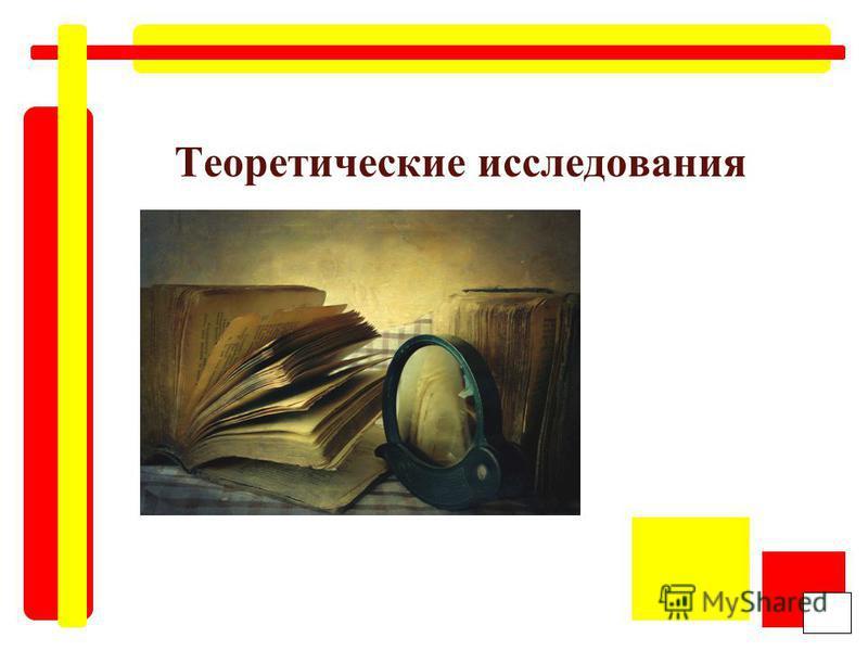 Теоретические исследования