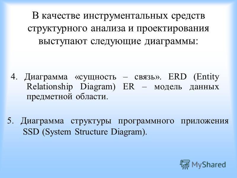 В качестве инструментальных средств структурного анализа и проектирования выступают следующие диаграммы: 4. Диаграмма «сущность – связь». ERD (Entity Relationship Diagram) ER – модель данных предметной области. 5. Диаграмма структуры программного при