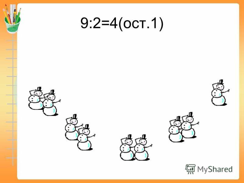 9:2=4(ост.1)