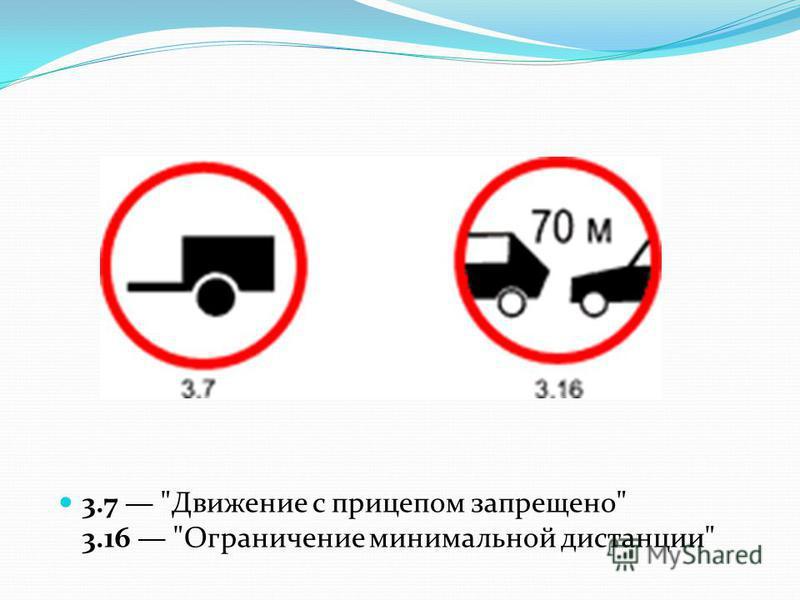 3.7 Движение с прицепом запрещено 3.16 Ограничение минимальной дистанции
