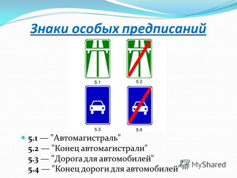 знаком 5 2 дорога для автомобилей
