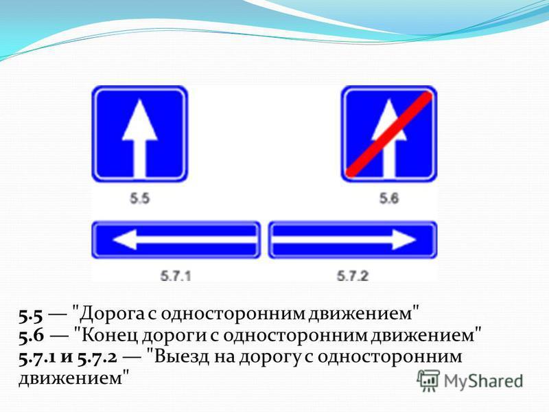 5.5 Дорога с односторонним движением 5.6 Конец дороги с односторонним движением 5.7.1 и 5.7.2 Выезд на дорогу с односторонним движением