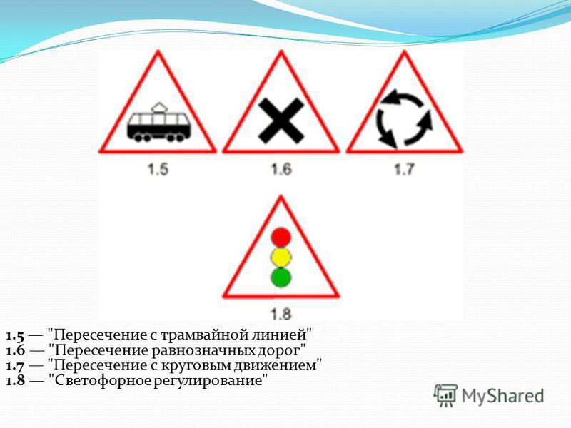 1.5 Пересечение с трамвайной линией 1.6 Пересечение равнозначных дорог 1.7 Пересечение с круговым движением 1.8 Светофорное регулирование