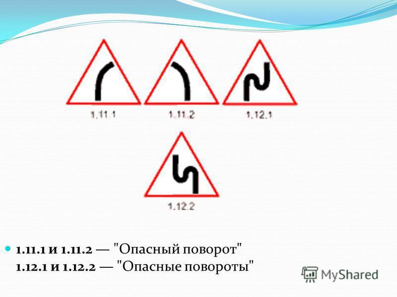 1.11.1 и 1.11.2 Опасный поворот 1.12.1 и 1.12.2 Опасные повороты