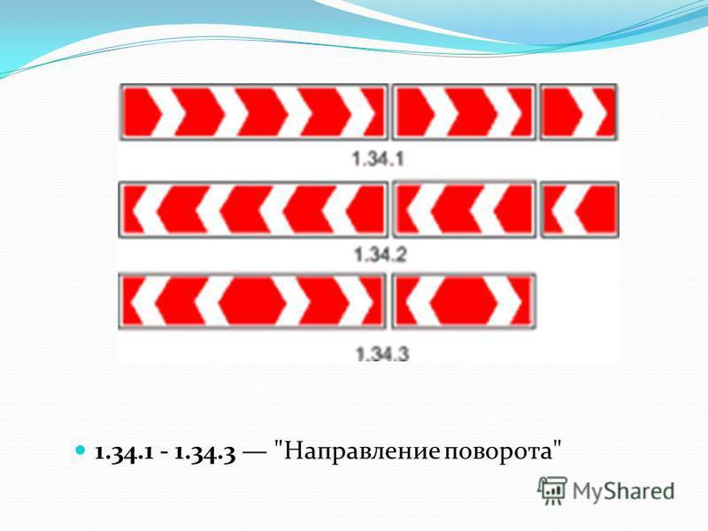 1.34.1 - 1.34.3 Направление поворота