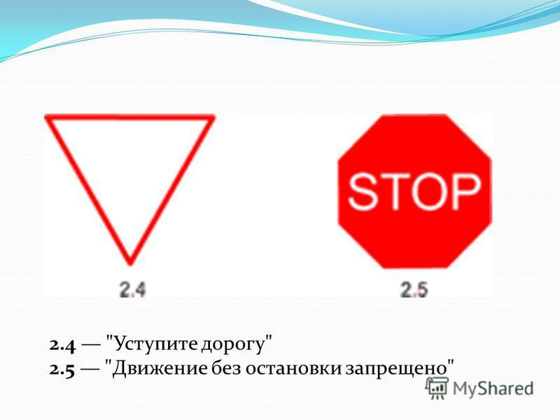 2.4 Уступите дорогу 2.5 Движение без остановки запрещено